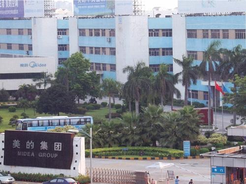 广东美的电器集团有限公司