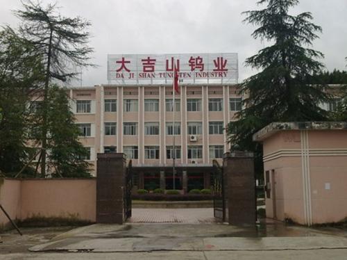 江西赣州大吉山钨业有限公司