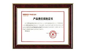 产品责任保险证书
